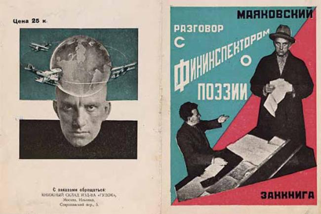 Обложка книги Разговор с фининспектором