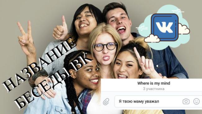 Группа друзей с логотипом ВК