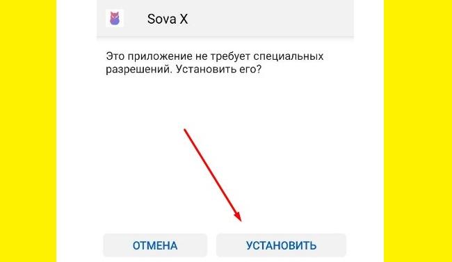 Разрешение для стороннего приложения