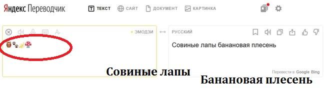 Выдача перевода с эмодзи в Яндекс