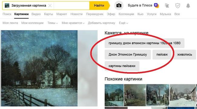 Результат выдачи поиска Яндекс по картинкам