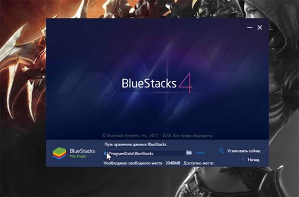 Процесс установи Bluestacks
