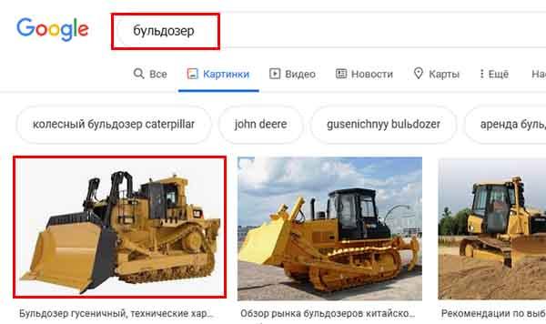Поиск картинки