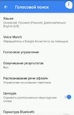 Настройка голосового поиска в Android