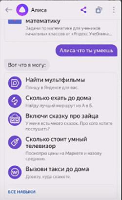 Алиса Яндекс в телефоне