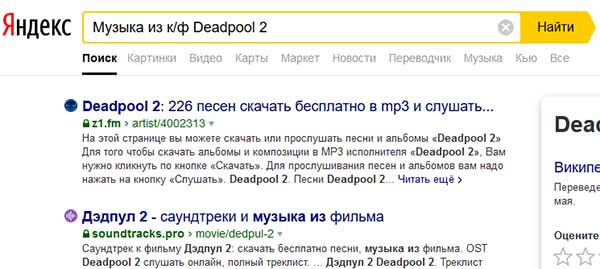 Поиск музыки в Яндекс