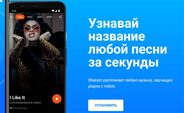 Сайт Shazam
