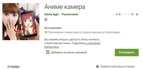 Приложение в Google Play