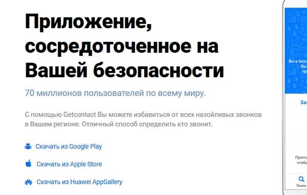 Главная страница веб-сайта Гетконтакт