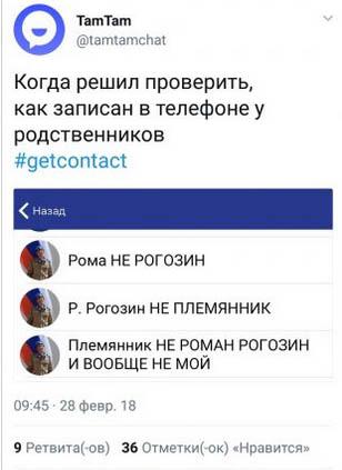 Мобильное приложение Getcontact
