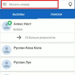 Строка поиска контактов