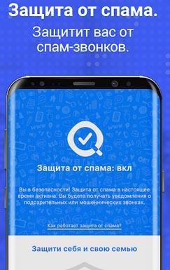 Защита от спама в Гетконтакт