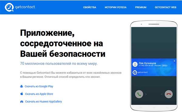 Официальный сайт Гетконтакт