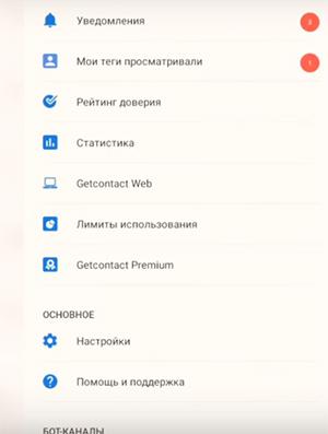Уведомления в меню приложения