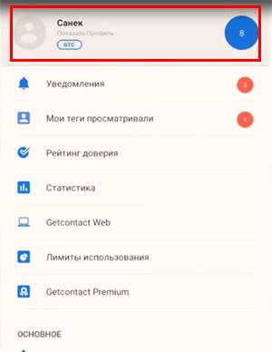 Синяя кнопка в профиле