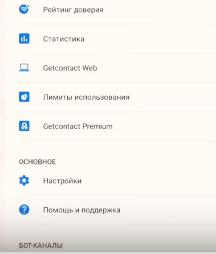Меню приложения Гетконтакт