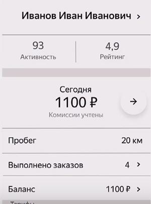 Мобильное приложение Яндекс Про