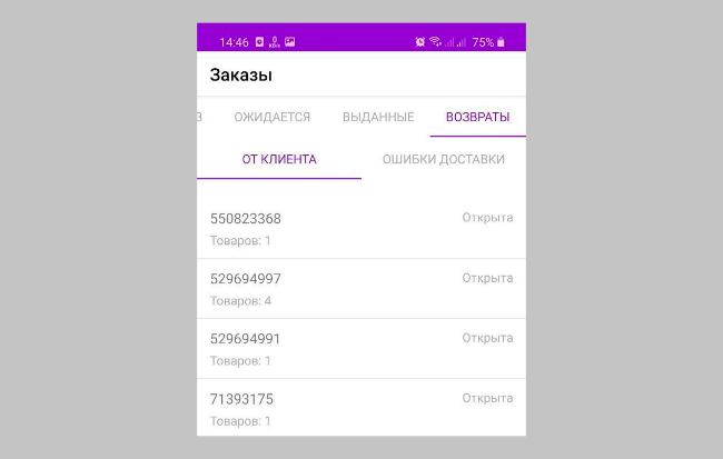 Пункты От клиента и Ошибка доставки на скриншоте со смартфона