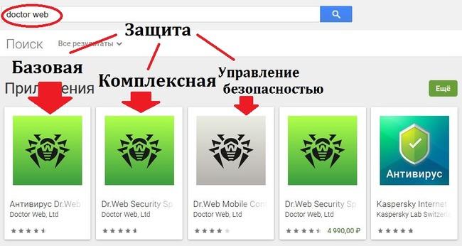 Виды защиты от Доктор Веб в Google Play