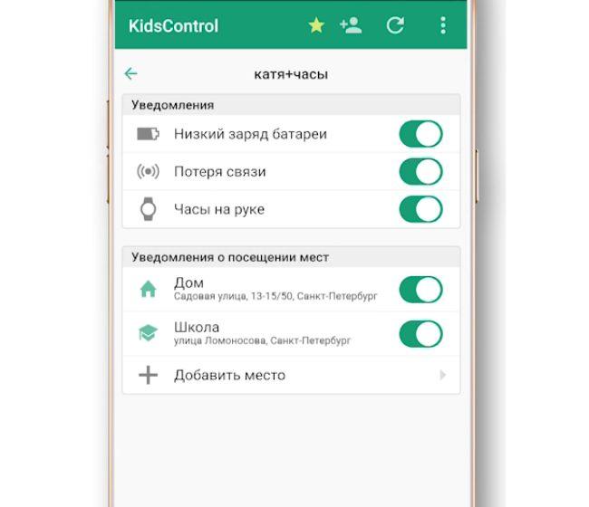 Вкладка с уведомлениями в KidControl