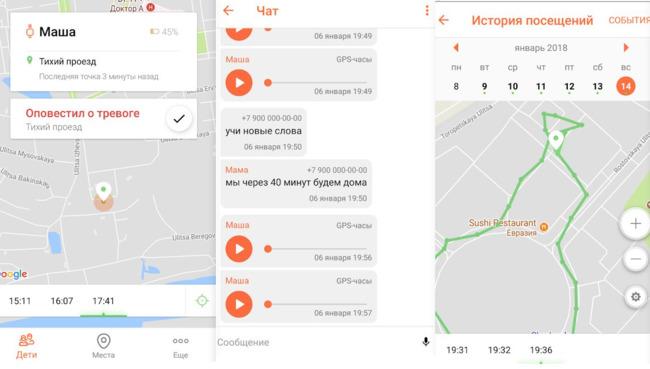 Скрины с изображением интерфейса