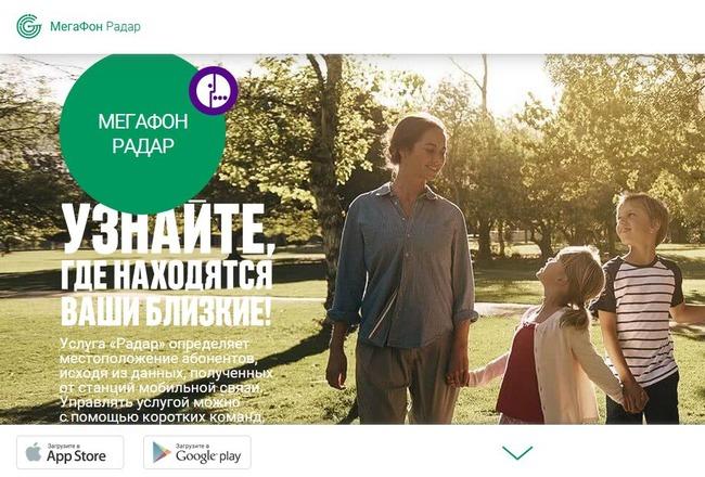 Страница с рекламой Мегафон
