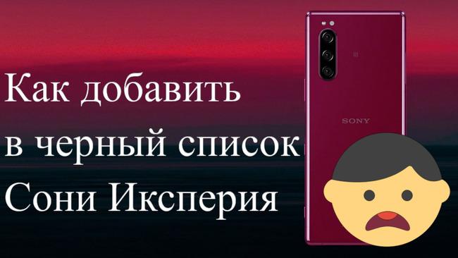 Фото смартфона Sony