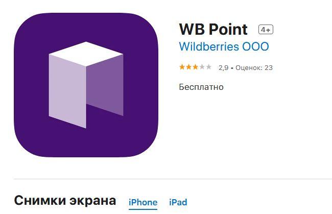 ВБ Пойнт в App Store