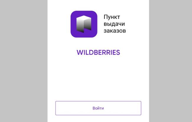 Окно входа в приложение WB Point