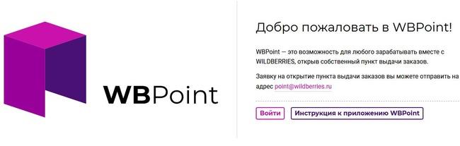 Сайт WB Point