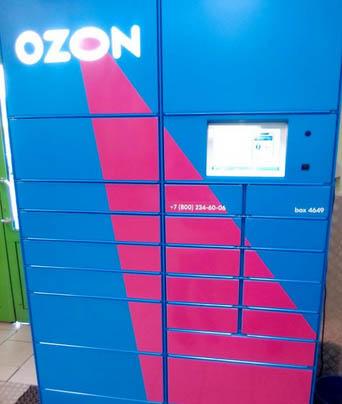 Постамат Ozon