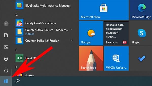 Открытие браузера в Пуск