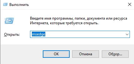 Запуск браузера командой