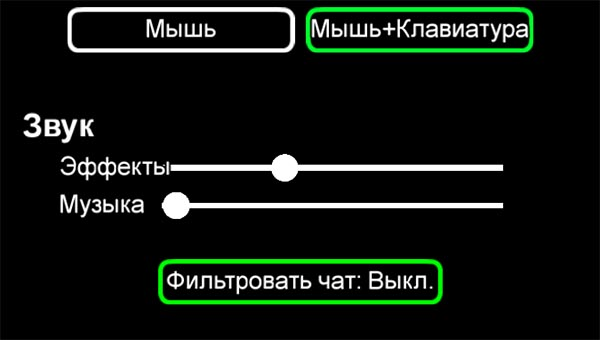 Параметры игры на ПК