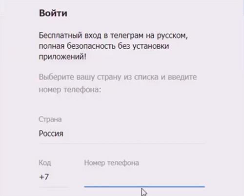 Форма входа в Телеграмм