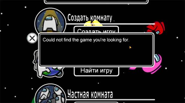 Ошибка при подключении к игре
