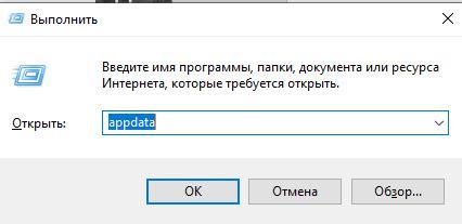Запишите appdata в строке