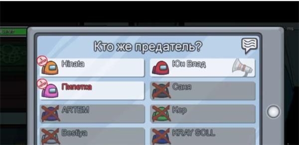 Голосование в игре Амонг Ас