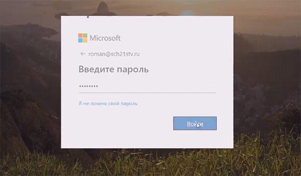 Введите пароль для входа