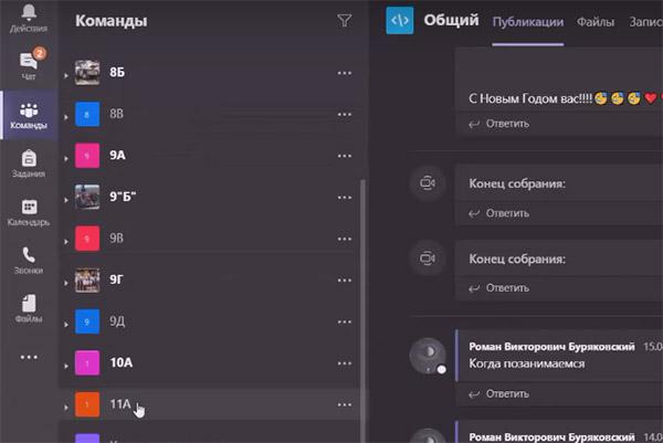 Интерфейс Майкрософт Тимс
