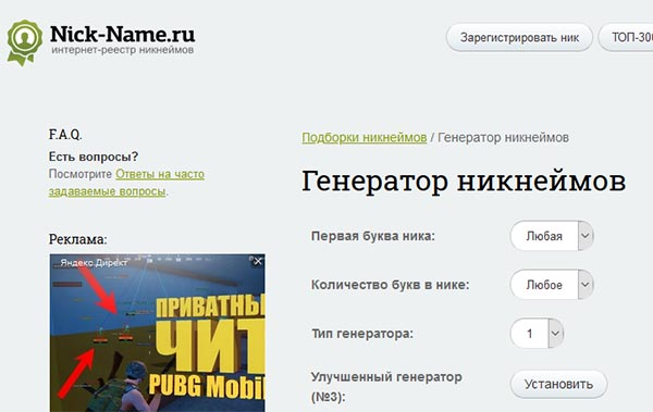 Главная страница генератора никнеймов