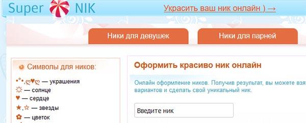 Генератор Суперник