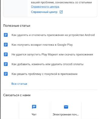 Инструкции Гугл
