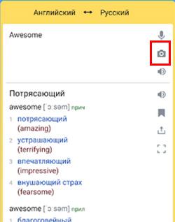Кнопка для перевода по фотографии