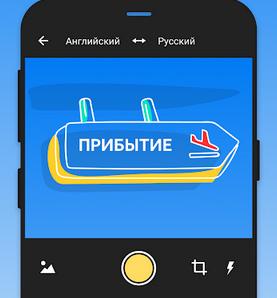 Перевод камерой в Яндекс