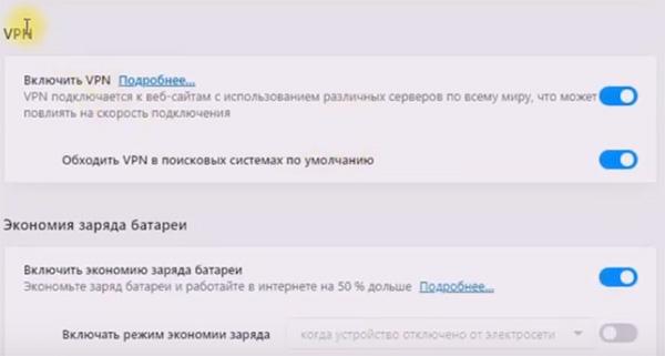 Настройка браузера Опера