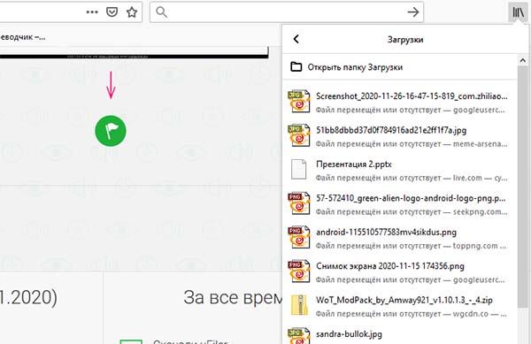 Менеджер загрузок в браузере