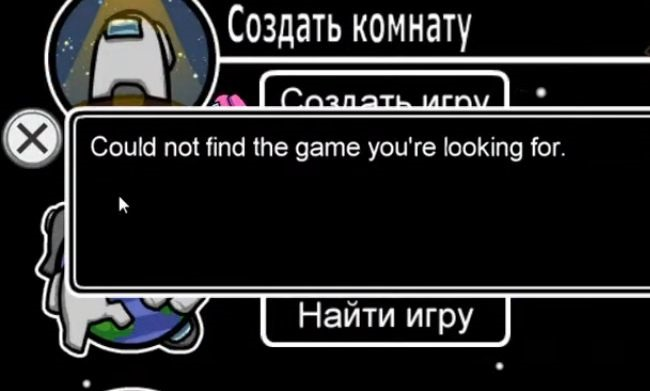 Скрин с сообщением Игра не найдена