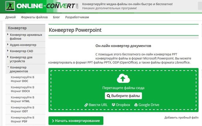 Онлайн-страница с бесплатным конвертером PPTX файлов