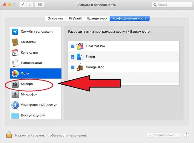Страница Конфиденциальность на Mac OS